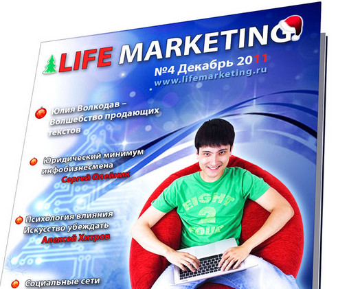 NEW Journal LIVE MARKETING