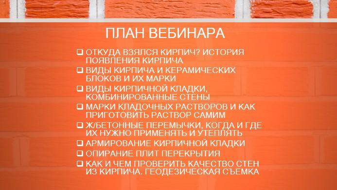 Plan_webinara_Sten